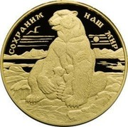 Russia 10000 Roubles Protect Our World - Polar Bear 1997 Proof Y# 599 СОХРАНИМ НАШ МИР coin reverse