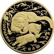 Russia 10000 Roubles Snow Leopard 2000 М Proof Y# 728 СОХРАНИМ НАШ МИР coin reverse