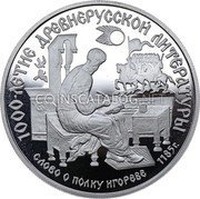 Russia 150 Roubles 1988 ЛМД Proof Y# 215 USSR Standard Coinage coin reverse