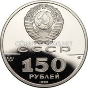 Russia 150 Roubles 1989 ЛМД Proof Y# 227 USSR Standard Coinage coin obverse