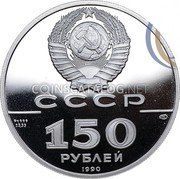 Russia 150 Roubles 1990 ЛМД Proof Y# 245 USSR Standard Coinage coin obverse