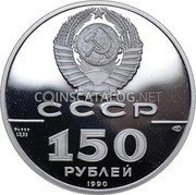 Russia 150 Roubles 1990 ЛМД Proof Y# 253 USSR Standard Coinage coin obverse