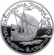 Russia 150 Roubles 1990 ЛМД Proof Y# 245 USSR Standard Coinage coin reverse