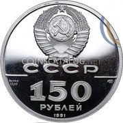 Russia 150 Roubles 1991 ЛМД Proof Y# 267 USSR Standard Coinage coin obverse