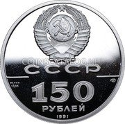 Russia 150 Roubles 1991 ЛМД Proof Y# 279 USSR Standard Coinage coin obverse