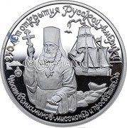 Russia 150 Roubles 1991 ЛМД Proof Y# 267 USSR Standard Coinage coin reverse