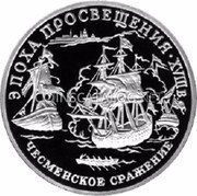 Russia 150 Roubles 1992 Proof Y# 358 RUSSIAN FEDERATIONS TANDARD COINAGE coin obverse