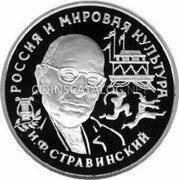 Russia 150 Roubles 1993 Proof Y# 455 RUSSIAN FEDERATIONS TANDARD COINAGE coin obverse