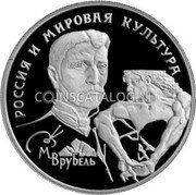 Russia 150 Roubles 1994 Proof Y# 533 RUSSIAN FEDERATIONS TANDARD COINAGE coin obverse