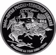 Russia 150 Roubles 1995 Proof Y# 503 RUSSIAN FEDERATIONS TANDARD COINAGE coin obverse