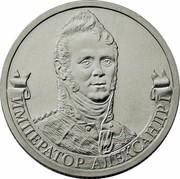 Russia 2 Roubles 1812 Patriotic War Alexander I 2012 ММД Y# 1407 ИМПЕРАТОР АЛЕКСАНДР I coin reverse