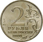 Russia 2 Roubles 2000 СПМД Y# 669 REFORM COINAGE coin obverse