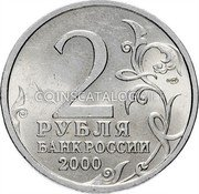Russia 2 Roubles 2000 СПМД Y# 668 REFORM COINAGE coin obverse