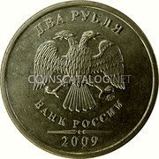 Russia 2 Roubles 2009 ММД Y# 834 REFORM COINAGE coin reverse