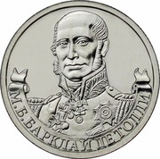 Russia 2 Roubles Barklay 2012 ММД Y# 1393 М.Б.БАРКЛАЙ ДЕ ТОЛЛИ coin reverse