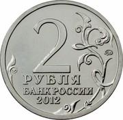 Russia 2 Roubles Cavalry general M.I. Platov 2012 ММД Y# 1406 2 ММД РУБЛЯ БАНК РОССИИ 2012 coin obverse