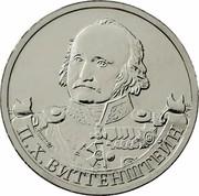 Russia 2 Roubles General field marshal P.H. Witgenstein 2012 ММД Y# 1396 П.Х.ВИТГЕНШТЕЙН coin reverse