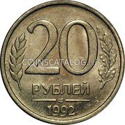 Russia 20 Roubles 1992 Л Y# 314 Standard Coinage 20 РУБЛЕЙ ЛМД *YEAR* coin reverse