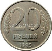 Russia 20 Roubles 1993 М Y# 314a RUSSIAN FEDERATIONS TANDARD COINAGE coin obverse