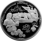 Russia 200 Roubles St. Petersburg Mint 275 Anniversary 1999 Proof Y# 656 САНКТ ПЕТЕРБУРГСКИЙ МОНЕТНЫЙ ДВОР ПЕТР I ОСНОВАТЕЛЬ СПМД 275 ЛЕТ coin reverse