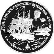 Russia 25 Roubles 1993 ЛМД Proof Y# 517 RUSSIAN FEDERATIONS TANDARD COINAGE coin obverse