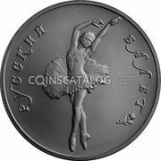 Russia 25 Roubles 1993 ЛМД Proof Y# 422 Standard Coinage coin reverse