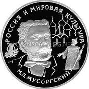 Russia 25 Roubles 1993 М Proof Y# 452 RUSSIAN FEDERATIONS TANDARD COINAGE coin obverse