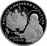 Russia 25 Roubles 1994 Proof Y# 530 RUSSIAN FEDERATIONS TANDARD COINAGE coin obverse