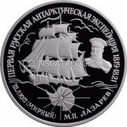 Russia 25 Roubles 1994 Proof Y# 521 RUSSIAN FEDERATIONS TANDARD COINAGE coin obverse