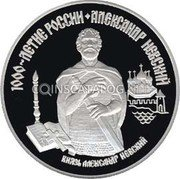 Russia 25 Roubles 1995 Proof Y# 475 RUSSIAN FEDERATIONS TANDARD COINAGE coin obverse