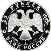 Russia 25 Roubles 1995 Proof Y# 437 RUSSIAN FEDERATIONS TANDARD COINAGE coin reverse