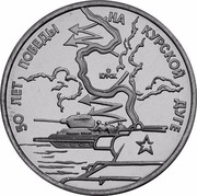 Russia 3 Roubles Kursk Bulge Victory 50th Ann 1993 Proof Y# 328 50 ЛЕТ ПОБЕДЫ НА КУРСКОЙ ДУГЕ coin reverse