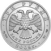 Russia 3 Roubles Saint George the Victorious 2009 СПМД Proof Y# 1214 ТРИ РУБЛЯ БАНК РОССИИ ∙ AG 999 ∙ 2009 Г. ∙ 31,1 СПМД ∙ coin obverse