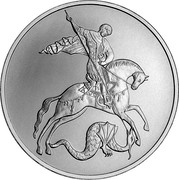 Russia 3 Roubles Saint George the Victorious 2009 СПМД Proof Y# 1214 coin reverse