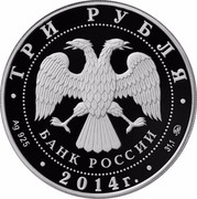 Russia 3 Roubles World Judo Championship, the city of Chelyabinsk 2014 Proof Y# 1520 ТРИ РУБЛЯ БАНК РОССИИ ∙ AG 925 ∙ 2014 Г. ∙ 31,1 ММД coin obverse