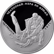 Russia 3 Roubles World Judo Championship, the city of Chelyabinsk 2014 Proof Y# 1520 ЧЕМПИОНАТ МИРА ПО ДЗЮДО ЧЕЛЯБИНСК 2014 coin reverse