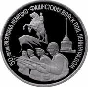 Russia 3 Roubles WWII - Battle Of Leningrad 1994 ЛМД Proof Y# 341 50-ЛЕТИЕ РАЗГРОМА НЕМЕЦКО-ФАШИСТСКИХ ВОЙСК ПОД ЛЕНИНГРАДОМ coin reverse