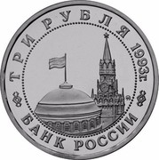 Russia 3 Roubles (WWII: Liberation Of Kiev) Y# 340 ТРИ РУБЛЯ 1993Г. ММД БАНК РОССИИ coin obverse