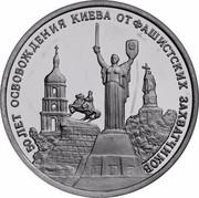 Russia 3 Roubles (WWII: Liberation Of Kiev) Y# 340 50 ЛЕТ ОСВОБОЖДЕНИЯ КИЕВА ОТ ФАШИСТСКИХ ЗАХВАТЧИКОВ coin reverse