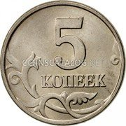 Russia 5 Kopeks 1997 М Y# 601 Reform Coinage 5 КОПЕЕК coin reverse