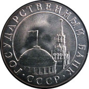 Russia 5 Roubles 1991 Л Y# 294 Government Bank Issues ГОСУДАРСТВЕННЫЙ БАНК СССР coin obverse