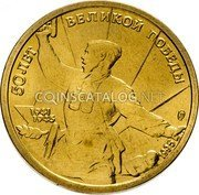 Russia 5 Roubles 1995 ЛМД In sets only Y# 400 RUSSIAN FEDERATIONS TANDARD COINAGE coin obverse