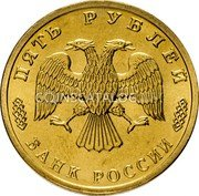 Russia 5 Roubles 1995 ЛМД In sets only Y# 400 RUSSIAN FEDERATIONS TANDARD COINAGE coin reverse