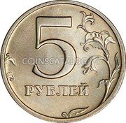 Russia 5 Roubles 2003 ММД Y# 799 Reform Coinage 5 РУБЛЕЙ coin reverse