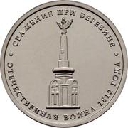 Russia 5 Roubles Battle of Berezina 2012 ММД Y# 1414 СРАЖЕНИЕ ПРИ БЕРЕЗИНЕ ОТЕЧЕСТВЕННАЯ ВОЙНА 1812 ГОДА coin reverse