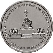 Russia 5 Roubles Battle of Maloyaroslavets 2012 Y# 1411 МАЛОЯРОСЛАВЕЦКОЕ СРАЖЕНИЕ ОТЕЧЕСТВЕННАЯ ВОЙНА 1812 ГОДА coin reverse