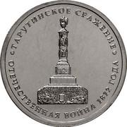 Russia 5 Roubles Battle of Tarutin 2012 ММД Y# 1410 ТАРУТИНСКОЕ СРАЖЕНИЕ ОТЕЧЕСТВЕННАЯ ВОЙНА 1812 ГОДА coin reverse