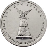 Russia 5 Roubles Battle of Vyazma 2012 ММД Y# 1412 БОЙ ПРИ ВЯЗЬМЕ ОТЕЧЕСТВЕННАЯ ВОЙНА 1812 ГОДА coin reverse