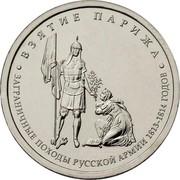 Russia 5 Roubles Capture of Paris 2012 ММД Y# 1417 ВЗЯТИЕ ПАРИЖА ЗАГРАНИЧНЫЕ ПОХОДЫ РУССКОЙ АРМИИ 1813-1814 ГОДОВ coin reverse