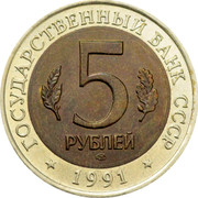 Russia 5 Roubles Red Book Fish Owl 1991 Л Y# 280 ГОСУДАРСТВЕННЫЙ БАНК СССР 5 РУБЛЕЙ ★ 1991 ★ ЛМД coin obverse